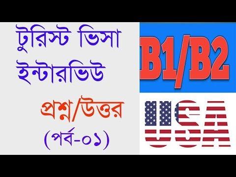 U.S. Tourist VISA Interview Questions/Answers   #B1B2