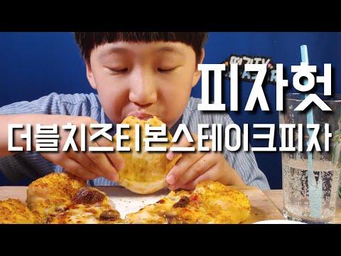 피자헛에서 새로나온 더블치즈 티본스테이크 피자를 먹어보았어요~~ ASMR PIZZAHUT DOUBLE CHEESE T-BONE STEAK PIZZA MUKBANG