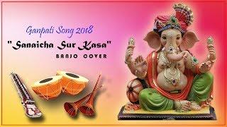 आला आला माझा गणराज आला BANJO COVER | Sanaicha Sur Kasa | Ganpati Song 2018 | By MUSIC RETOUCH