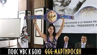 WBC ПРЕЗЕНТОВАЛИ СПЕЦИАЛЬНЫЙ ПОЯС К БОЮ ГОЛОВКИН-МАРТИРОСЯН