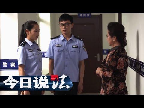《今日说法》 20171006 乡村警察故事 | CCTV