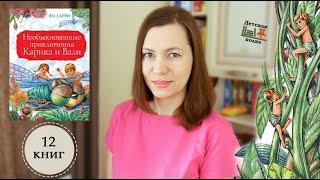 🌿Невероятные приключения Карика и Вали🐝. Ян Ларри. Выбираем из 12 книг | Детская книжная полка