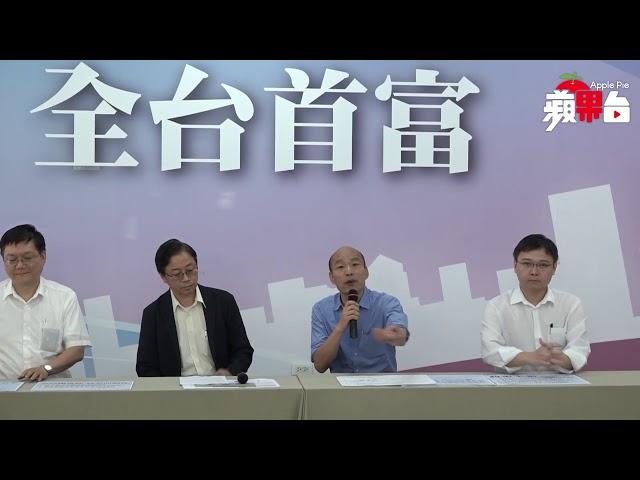 【LIVE】韓國瑜「首波國政直播開講」會後聯訪 | 蘋果Live
