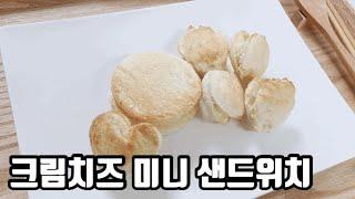 [간단요리]_크림치즈 미니 샌드위치_5#