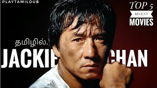 Top 5 Jackie Chan Movies in Tamil Dubbed | New Jackie Chan Movies list | playtamildub