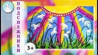 Как НАРИСОВАТЬ ЦВЕТЫ - подснежники с РЕБЁНКОМ? Уроки рисования для детей с 3 лет.