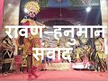 Ep. 31| RAVAN-HANUMAN SAMVAD| मेघनाद ने हनुमानजी को बंदी बनाकर रावण के समक्ष प्रस्तुत किया
