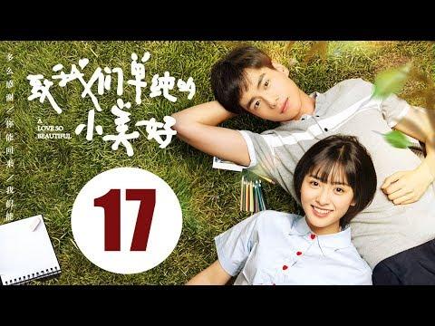 【致我们单纯的小美好】(Eng Sub) A Love So Beautiful 第17集 胡一天、沈月校园甜宠爱恋 融化少女心!