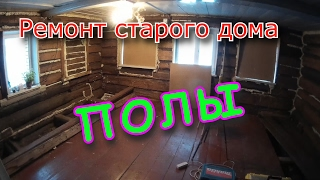 видео Как сделать полы в деревянном доме своими руками