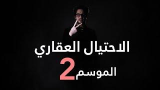 الاحتيال العقاري الموسم الثاني - انتظرونا