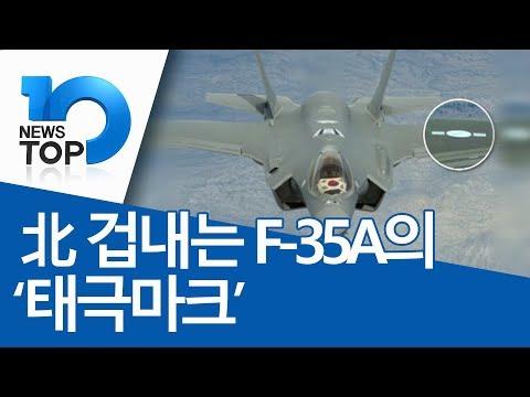 北 겁내는 F-35A의