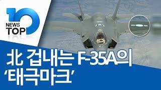 北 겁내는 F-35A의 '태극마크'