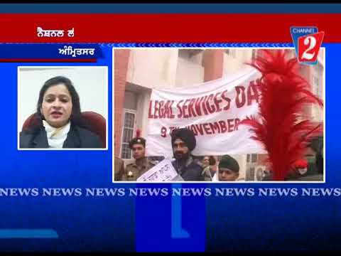 National Legal Service Day Amritsar, Channel 2