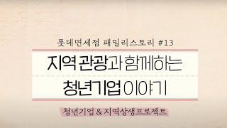 [롯데면세점] 패밀리스토리 #13 ❤️ 지역 관광과 함…