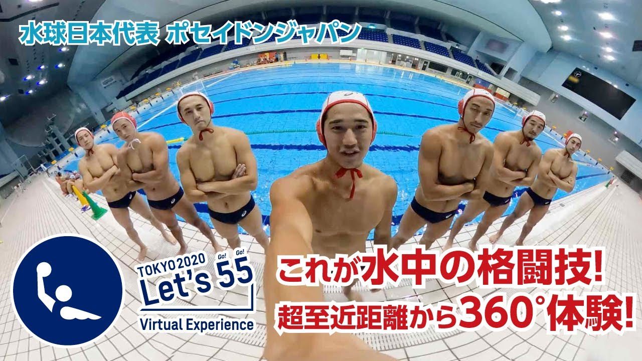 【VR】Let's 55 Virtual Experience - Water Polo by the Japan National Team