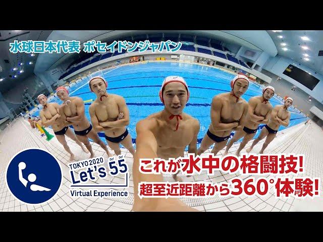 【VR】水中の格闘技!水球日本代表のド迫力プレーを超至近距離でバーチャル体験!【Tokyo 2020 Let's 55 Virtual Experience】