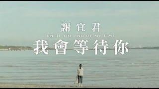 【MV大首播】謝宜君-我會等待你【民視八點檔『風水世家』片尾曲】(官方完整版MV)HD