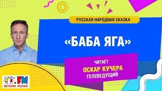 Баба Яга (русская народная сказка). Читает телеведущий Оскар Кучера