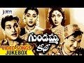 Gundamma Katha Telugu Movie   Full Video Songs Jukebox   NTR   ANR   Savitri   Jamuna   Ghantasala