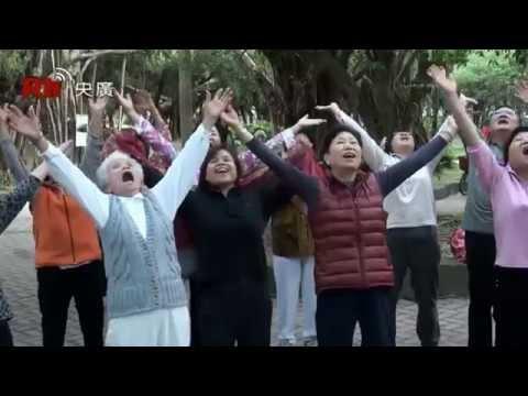 【央廣德語】RTI - Taiwan Inside - Sport im Park Taipei – Reportage公園內熱鬧的早晨