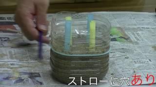 ペットボトルで液状化実験(間隙水圧消散工法)