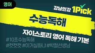 [강남인강] ★원픽★ 1등급의 눈으로 영어독해지문 보는…