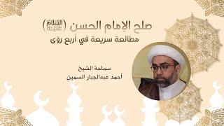 صلح الإمام الحسن (ع) مطالعة سريعة في أربع رؤى | سماحة الشيخ أحمد السميّن