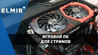 игровой PC для стримов на базе корпуса DeepCool Genome ROG  Elmir.ua