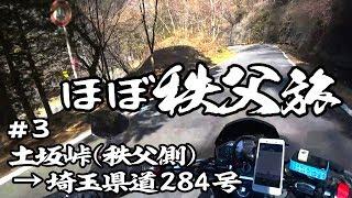 ほぼ秩父旅 #3 土坂峠(秩父側)→埼玉県道284号