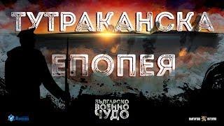 Българско военно чудо: Тутраканската епопея