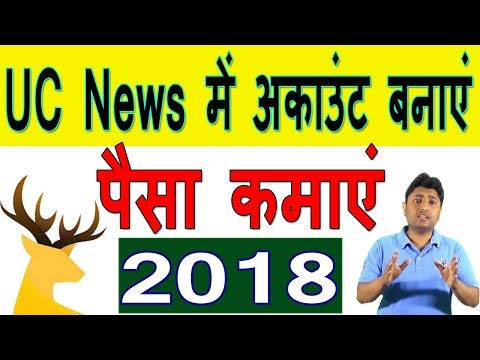 How To Join UC News | Earn Money From UC News | UC News Par Account Kaise Banaye | 2018
