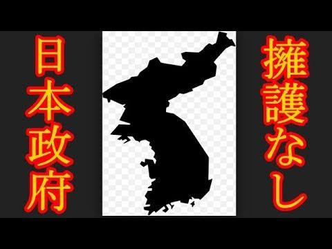 韓国「既に日本政府は韓国を相手にしていない」と専門家が指摘 日本は経済問題で韓国を擁護しない