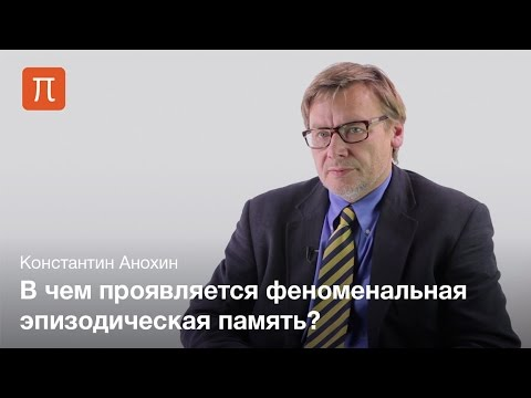 Феноменальная память и история Ш. — Константин Анохин