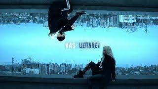 Смотреть клип Kas - Цепляет