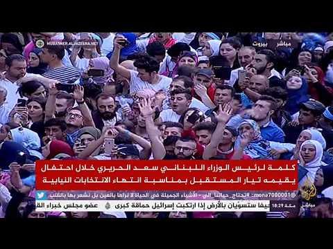كلمة لرئيس الوزراء اللبناني سعد الحريري خلال احتفال يقيمه تيار المستقبل