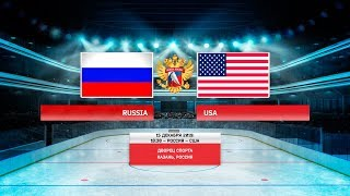 «Турнир четырёх наций» Россия – США