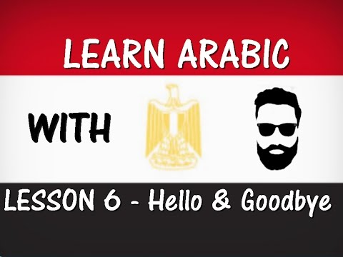 Arabic Lessons for Beginners : Hello, Goodbye & more - Lesson 6 (Egyptian Dialect)