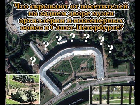 Что скрывают от посетителей на заднем дворе музея артиллерии и инженерных войск в Санкт-Петербурге.
