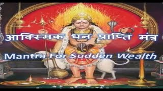 Bhairav Shabar Mantra For Sudden Wealth