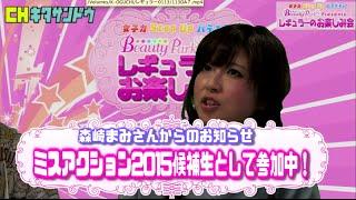 女子力 Step Upバラエティ!Beauty Park Presents! レギュラーのお楽しみ会」2015/1/13 配信 ♯12 HP→http://www.ch-kitasando.jp/regular.html ...