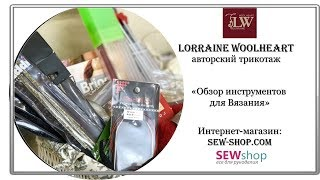"""Обзор инструментов для вязания"" от SEW-SHOP и Lorraine Woolheart"