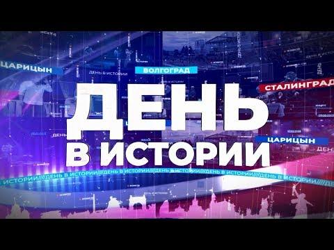 28 апреля в истории Волгограда