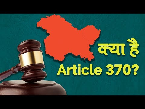 What is Article 370   क्या है आर्टिकल 370?