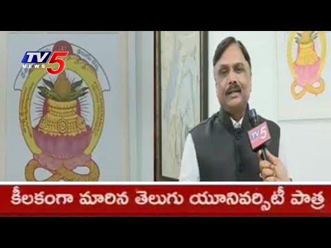 ప్రపంచ తెలుగు మహాసభలకు కౌంట్ డౌన్..! | Telugu University VC Satyanarayana Face To Face | TV5 News