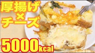 【大食い】厚揚げハムたまごチーズが超カンタン美味しい!!![5000kcal]【木下ゆうか】