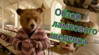 """Обзор фильма """"Приключения Паддингтона 2"""""""