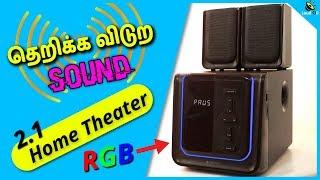 தெறிக்க விடுற Sound – 2.1 home theater Speaker system Tamil – Loud Oli Tech