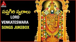 Saptagiri Swaralu Jukebox - 1 | Balaji Telugu Devotional Songs | Amulya Audios And Videos