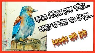 amar hridoyo pinjirar posha pakhi re karaoke | bangla karaoke with lyrics ♪