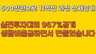 주식 500만원으로 11억번 과정공개, 실전투자대회 9…